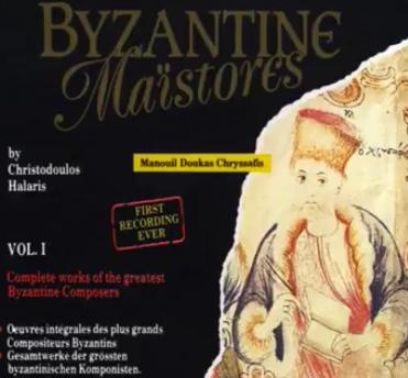 βυζαντινη κοσμικη μουσικη