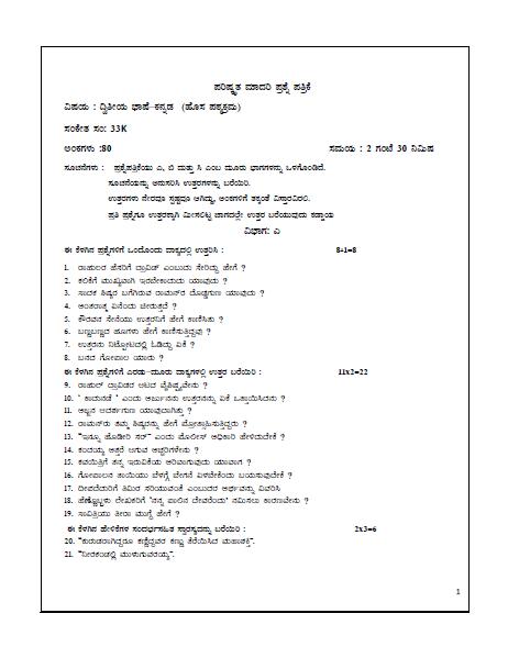 Kannada 30 Minutes
