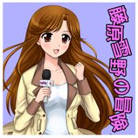 Fujiwara Yukino-chan