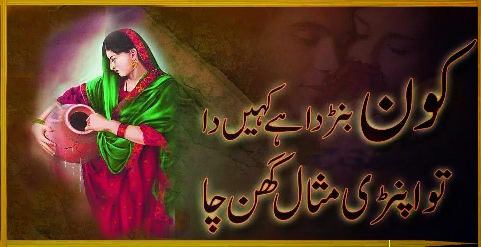 Saraiki+Poetry+Shayari sad saraiki poetry