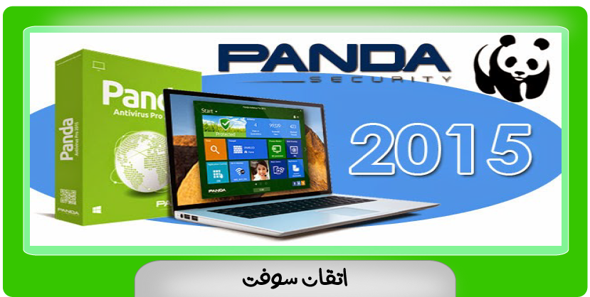 Download anti-virus software Panda Antivirus 2015 free