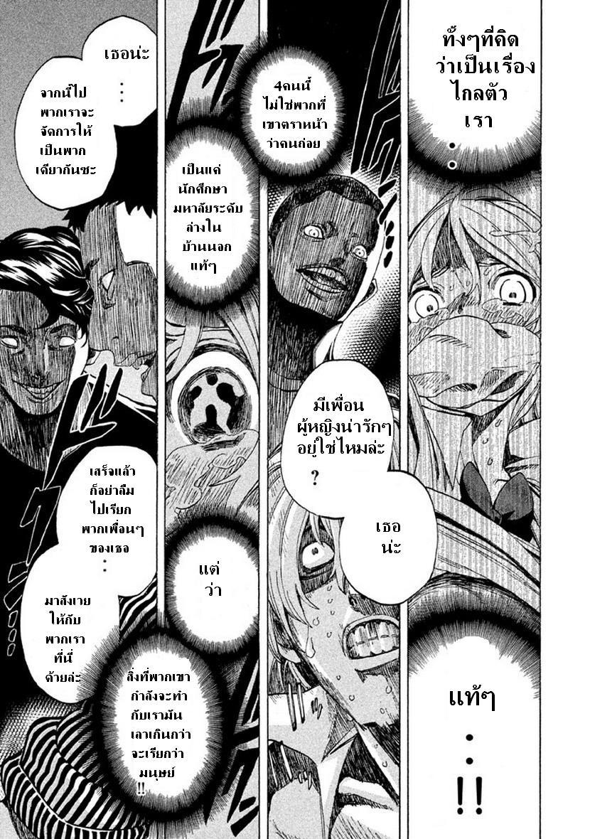 อ่านการ์ตูน Sentou Hakai Gakuen Dangerous 1 ภาพที่ 13