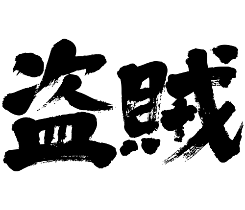 thief in brushed Kanji calligraphy