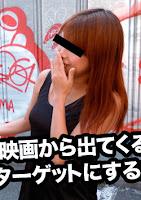 Muramura 052815_235 ピンク映画館から出てきたら「待ってました!」とばかりに欲求不満のパイパン巨乳痴女に誘われました!