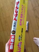 げんしけん第11巻に付属される限定版フィギュア.