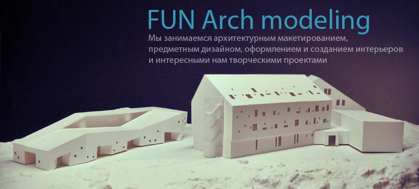 FUN Arch modeling