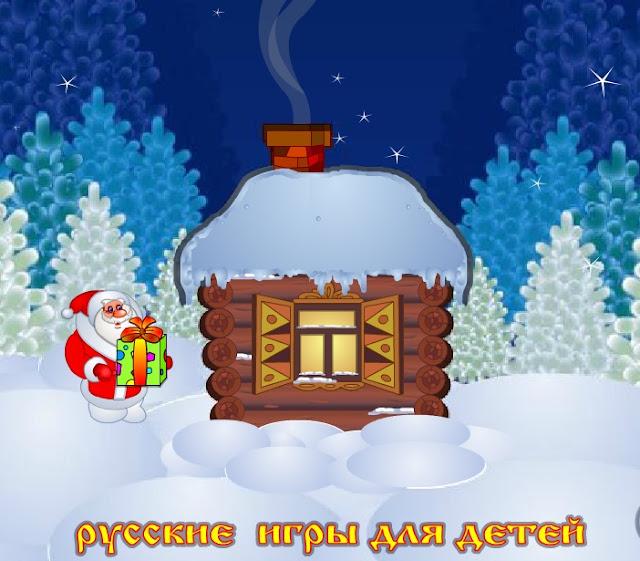 Игра Новогодняя для детей и взрослых