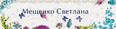 Мещенко Светлана