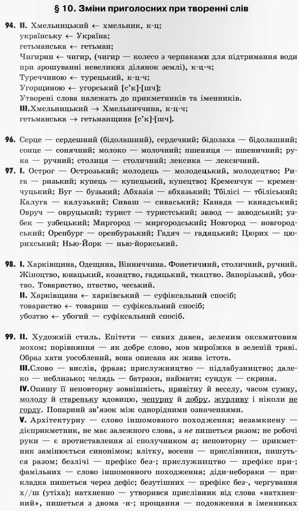 Решебник (гдз) Рiдна Мова. 8 Клас. Укр.тихоша