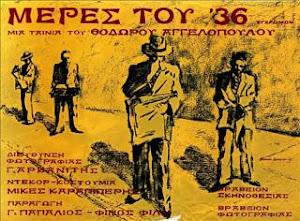 ΜΕΡΕΣ ΤΟΥ '36, 1972