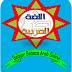 Al-Munada