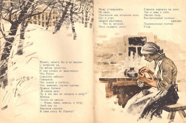 book about Vladimir Lenin, Artamonov,