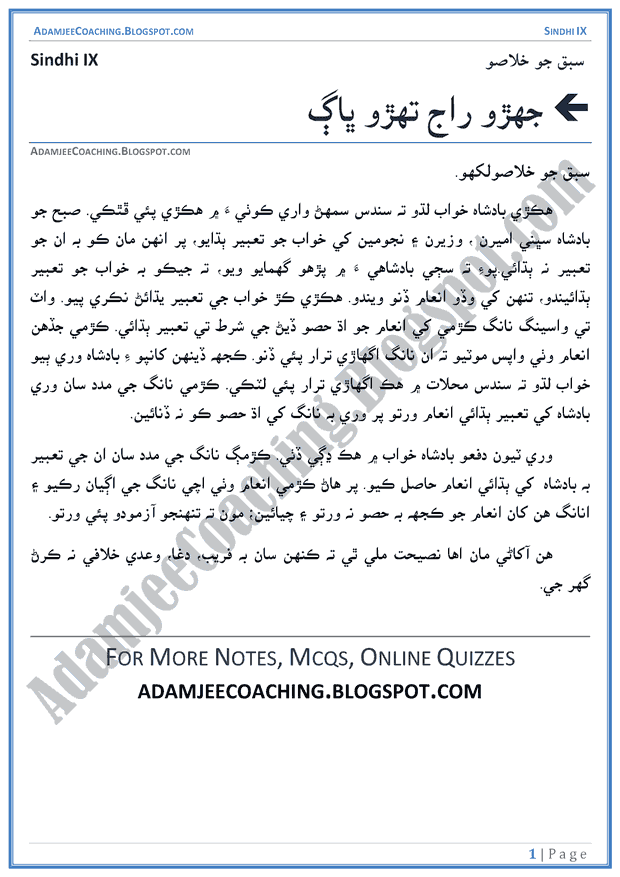 jesi-hukumat-wesa-naseeb-sabaq-ka-khulasa-sindhi-notes-for-class-9th
