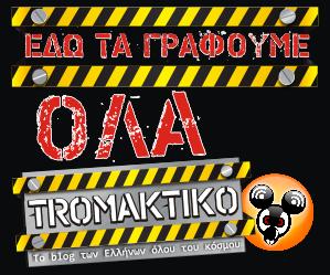 http://tro-ma-ktiko.blogspot.gr/