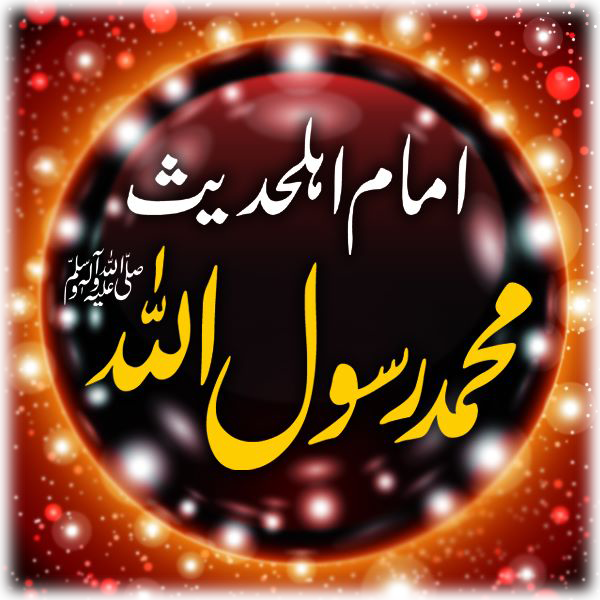 Ahle Hadith Ahle Hadith Books Collection