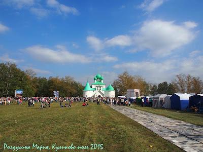 Куликовская битва 635 лет куликово поле