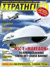 امريكا تعطل  صفقة صواريخ سكالب لمصر - صفحة 2 St110414cov