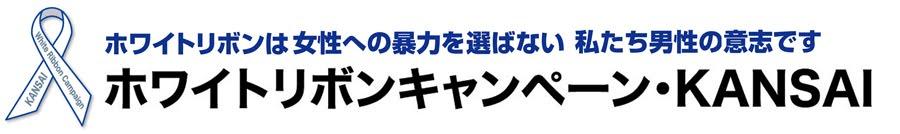 ホワイトリボンキャンペーン・KANSAI