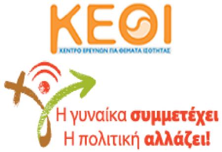 Σεμινάριο στην Περιφέρεια ΑΜ-Θ για την ενθάρρυνση και υποστήριξη της συμμετοχής των γυναικών στην πολιτική