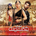 Rudhramadevi 10 Days Worldwide Collections