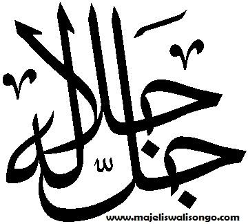 Khasiat Dan Faedah Terlengkap Shalawat Nariyah Atau Tafrijiyah