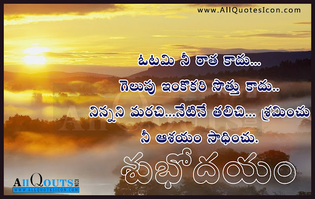 Good-Morning-Telugu-quotes-images-pictures-wallpapers-photos