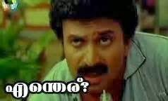 Funny Malayalam dialogues - entharu - siddque