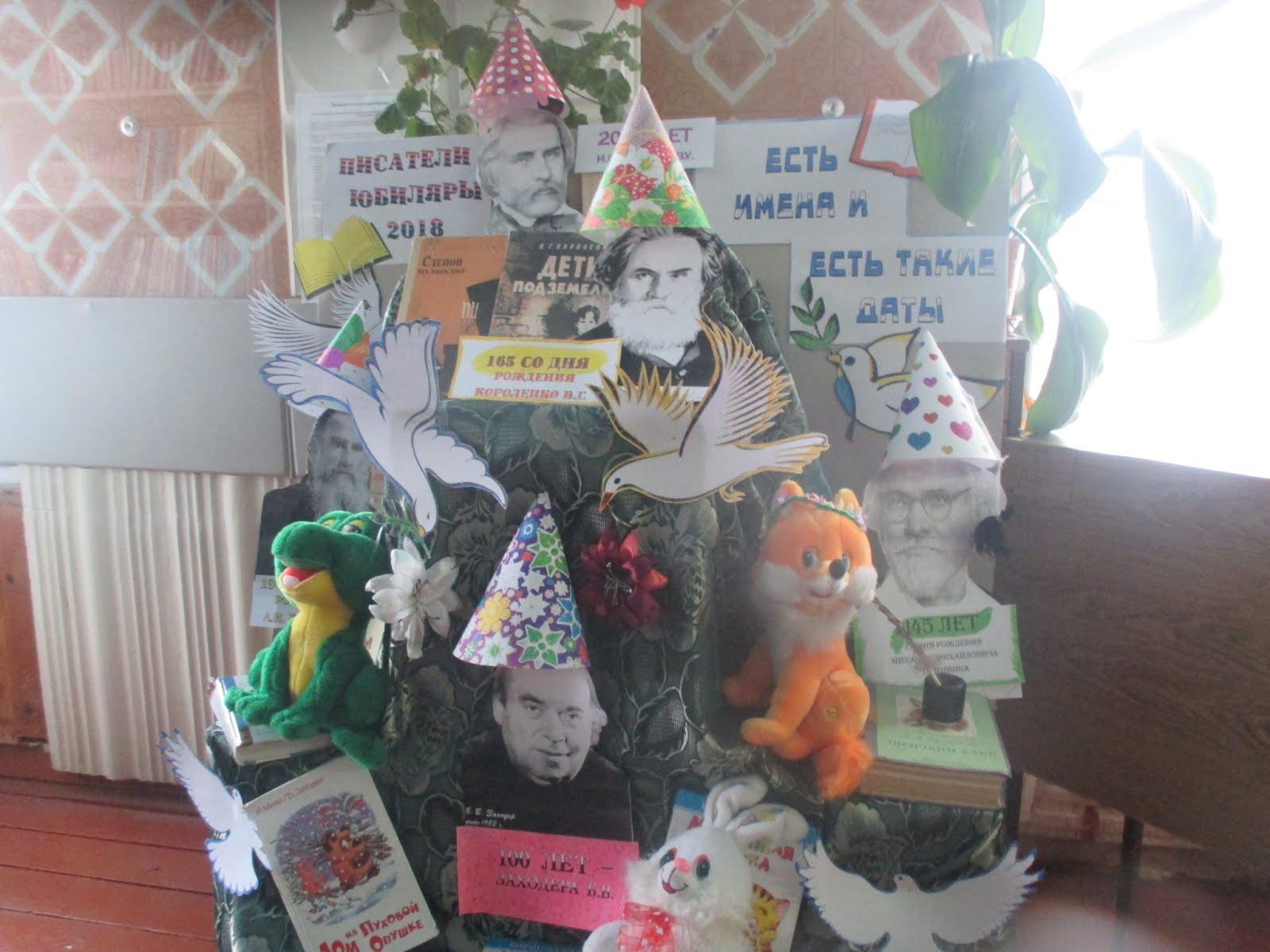 Книжная выставка посвящённая писателям - юбилярам 2018 г.