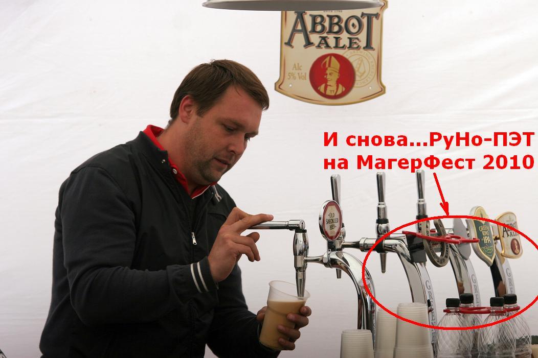 И снова...РуНо-ПЭТ на МагерФест 2010