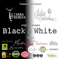Запуск СП Black&White