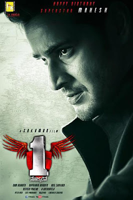 one nenokkadine mp3 songs,mahesh babu nenokkadine songs