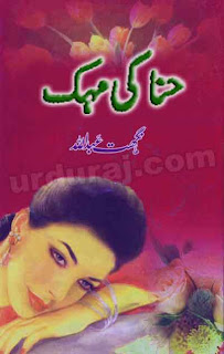 Hina Ki Mehak (Romantic Urdu Novels) By Nighat Abdullah