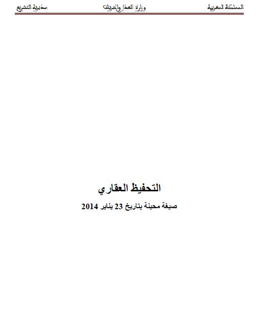 قانون التحفيظ العقاري المغربي 14.07