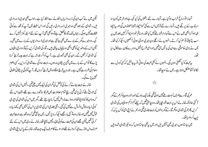Shajar Kari Urdu Essay