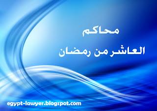 عناوين محاكم العاشر من رمضان