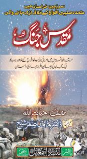 muqaddas jang novel pdf