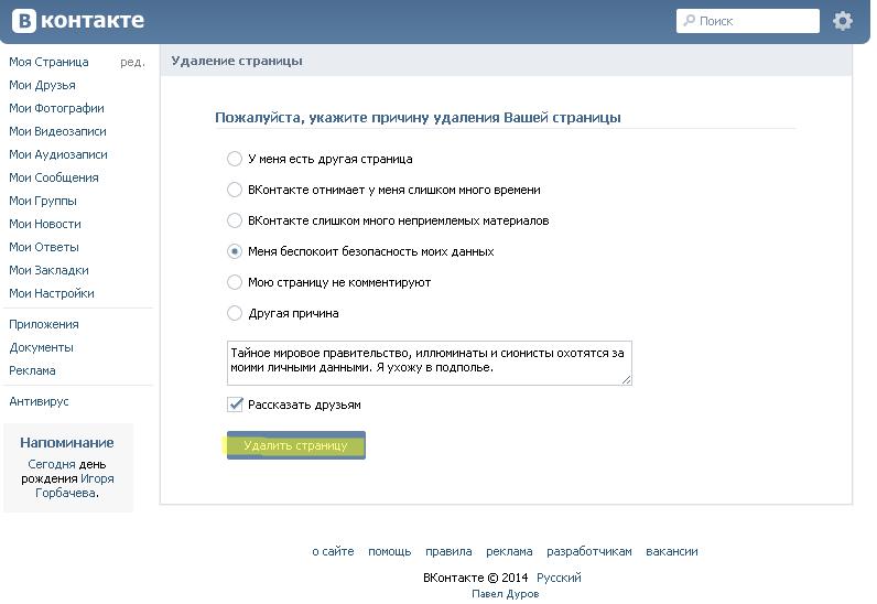 Быстрое удаление страницы вконтакте