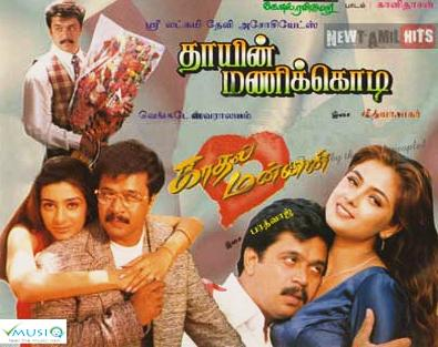 Watch Thaayin Manikodi (1998) Tamil Movie Online