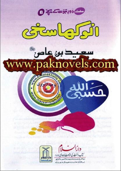 Anokha Sakhi Saeed Bin Aaas by Ashfaq Ahmed Khan
