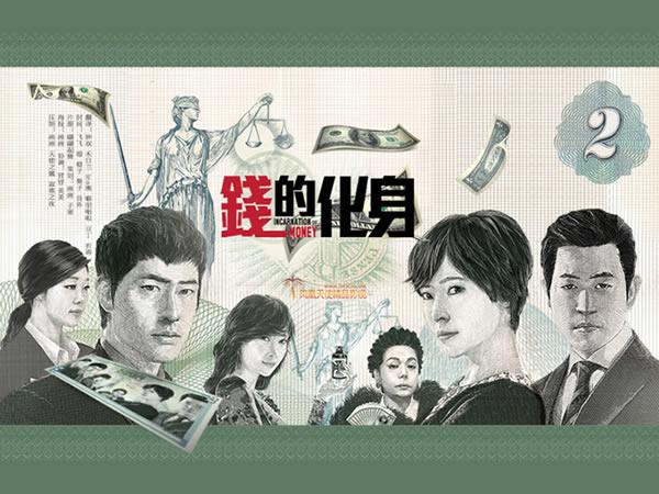 2013年韓劇 錢的化身線上看
