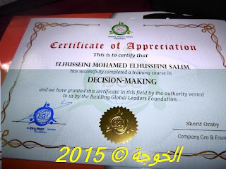 #نشطاء التعليم فى #بركة السبع @#نشطاء المعلمين(الحسينى محمد , الخوجة , alkoga , alhussiny , الحسينى) فى {دورة تنمية المهارات القيادية والادارية في بركة السبع}