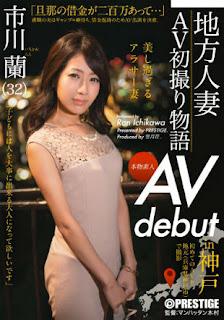 SGA-038 Orchid Local Married Woman AV's First Take Story Ichikawa AV Debut