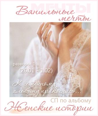 http://vanilla-wonders.blogspot.com/2015/01/1-2601-0102.html