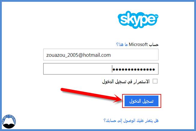 انشاء-حساب-سكايب