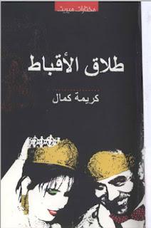 حمل كتاب طلاق الأقباط - كريمة كمال