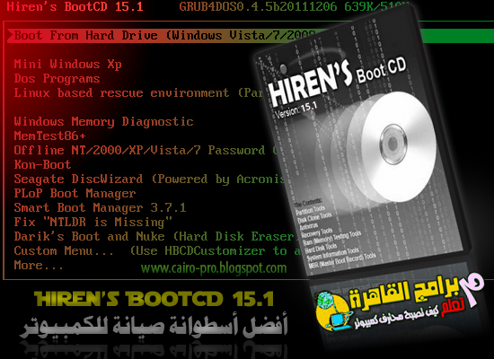 Download Last Hiren's BootCD 15.1 أفضل اسطوانة لصيانة الكمبيوتر من الاعطال هيرن بوت