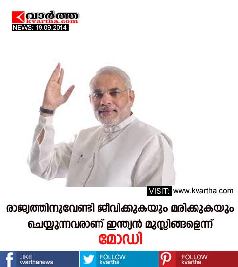 Prime Minister, Narendra Modi, Muslim, Channel,