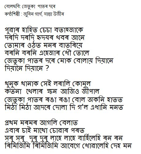 Assamese songs lyrics
