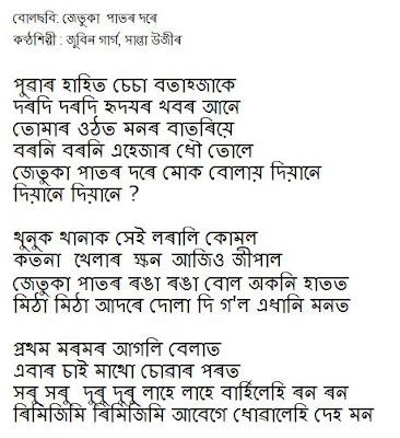 Puwar Hahit - Jetuka Paator Dore