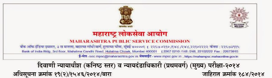 MPSC Civil judge Recruitment 2014